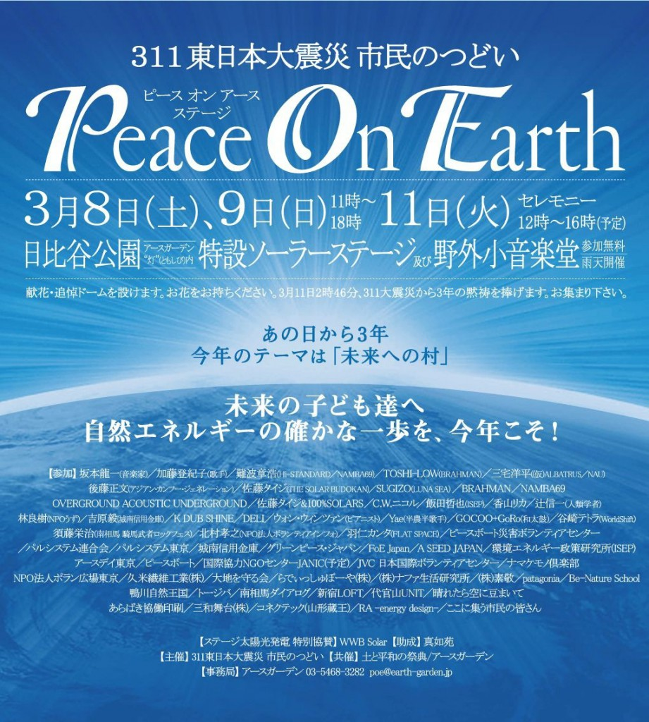 PEACE_20ON_EARTH_2014